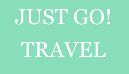 Just Go! Travel Blog へようこそ