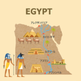 エジプトの遺跡と歴史のまとめ