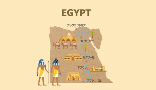 【オススメ】エジプト縦断2週間のまとめ