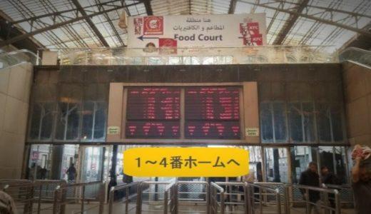 【エジプト】写真でご案内!カイロの中央駅・ラムセス駅情報