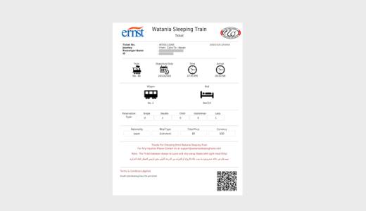 【エジプト】寝台列車、ナイル・エクスプレスの予約方法と手順 (ホームページから直接予約)