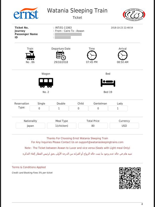 エジプト寝台列車、ナイル・エクスプレス、eチケット-1