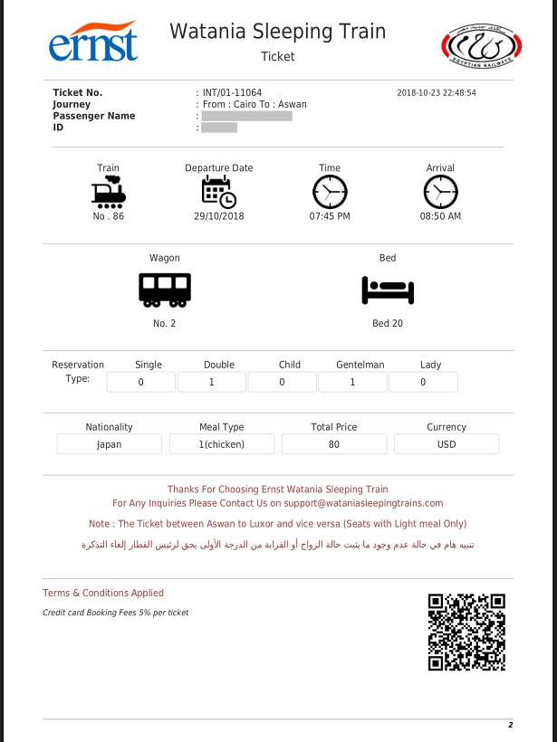 エジプト寝台列車、ナイル・エクスプレス、eチケット-2