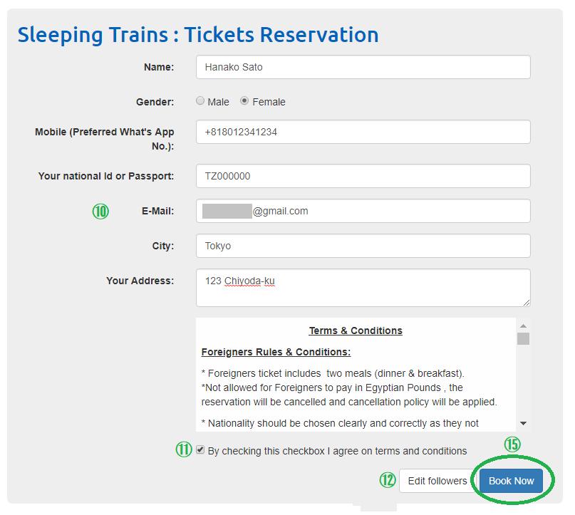エジプト寝台列車、ナイル・エクスプレス予約方法-3