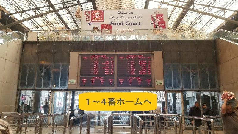カイロ・ラムセス駅の構内とホーム
