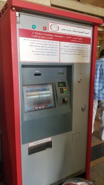 カイロ・ラムセス駅の切符自動販売機