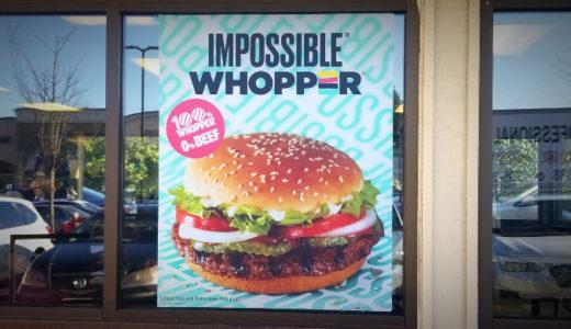 【アメリカ】ベジタリアンバーガーもついにここまで来た!! バーガーキングの「インポッシブル・ワッパー」