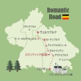ロマンティク街道・観光地図・ルートマップ