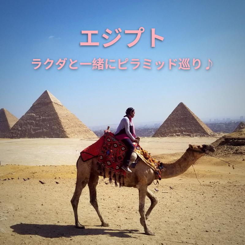 エジプト・ピラミッド・ラクダ乗り