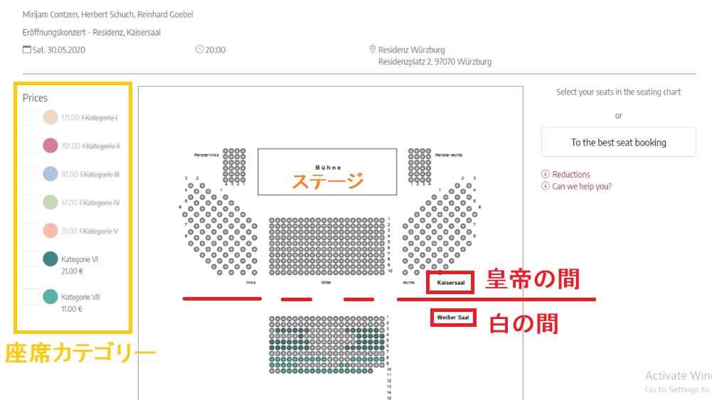 ヴュルツブルク・モーツァルト音楽祭のオンラインのチケット予約方法