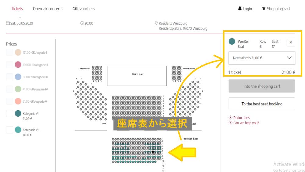 ヴュルツブルク・モーツァルト音楽祭のオンラインチケットの予約方法