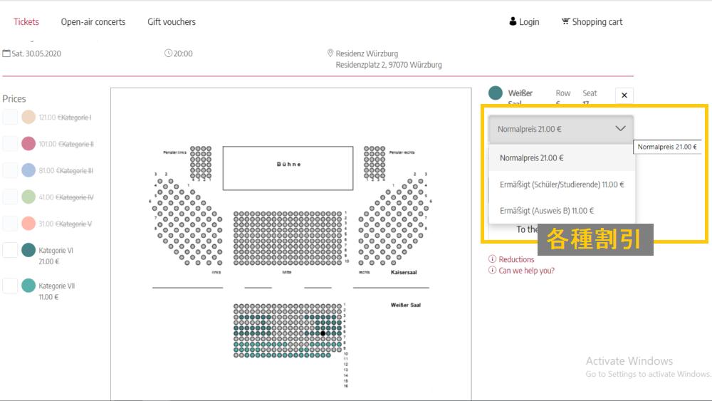ヴュルツブルク・モーツァルト音楽祭のオンラインチケット予約方法