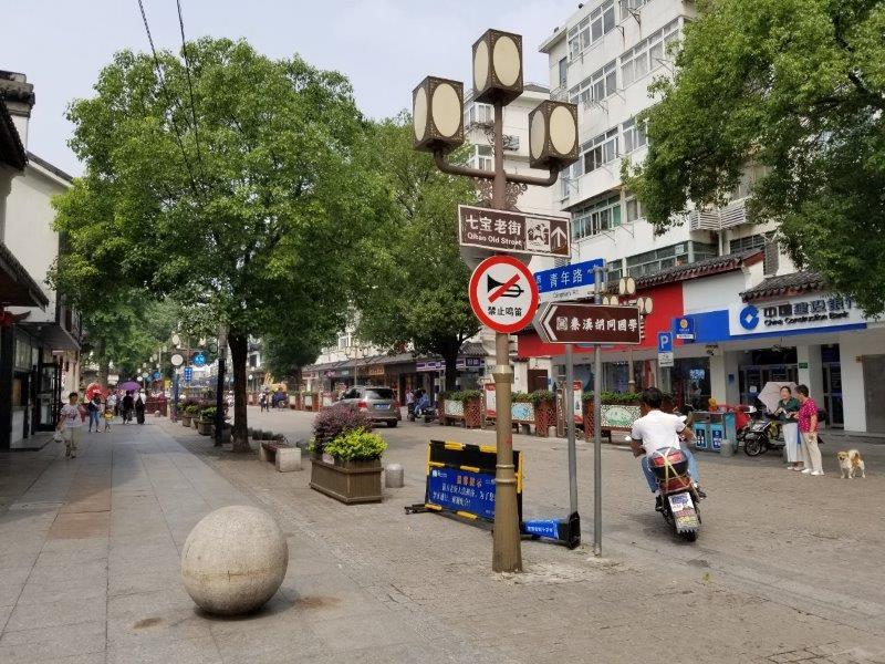 七宝の青年路にある七宝老街の標識