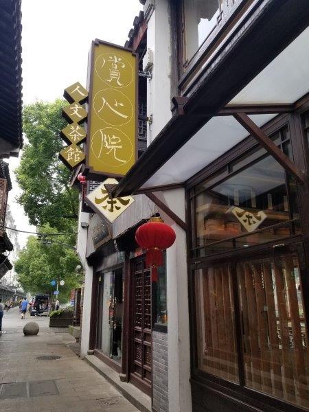 上海近郊の七宝老街。川沿いのお洒落なカフェ。