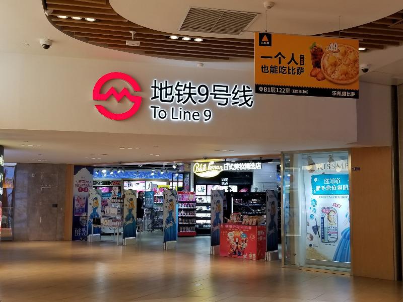 上海近郊の七宝。ショッピングモールに隣接する地下鉄の駅。