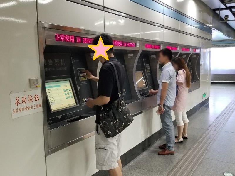 上海近郊の七宝。地下鉄の切符売り場。