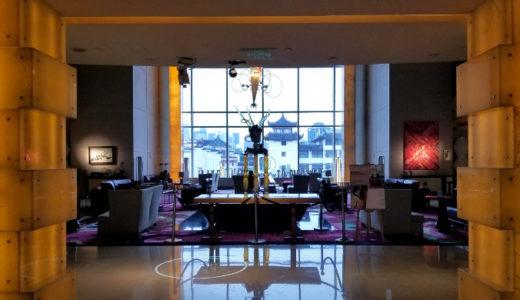 【上海】施設・サービス・立地ともにおすすめ☆「ルネッサンス上海豫園ホテル」のレビュー