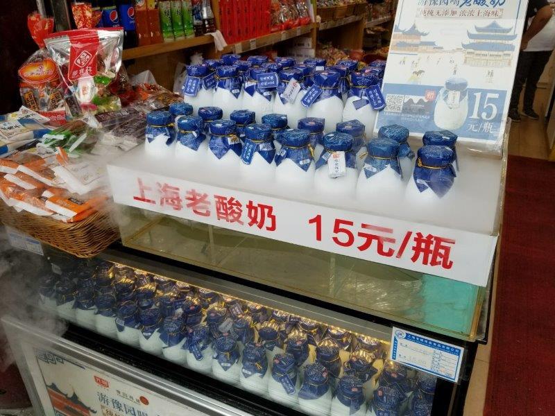 上海の観光スポット「豫園商城」。飲むヨーグルト「上海老酸奶」。