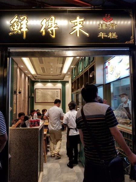 上海の観光名所「豫園」にあるレストラン「鮮得来」