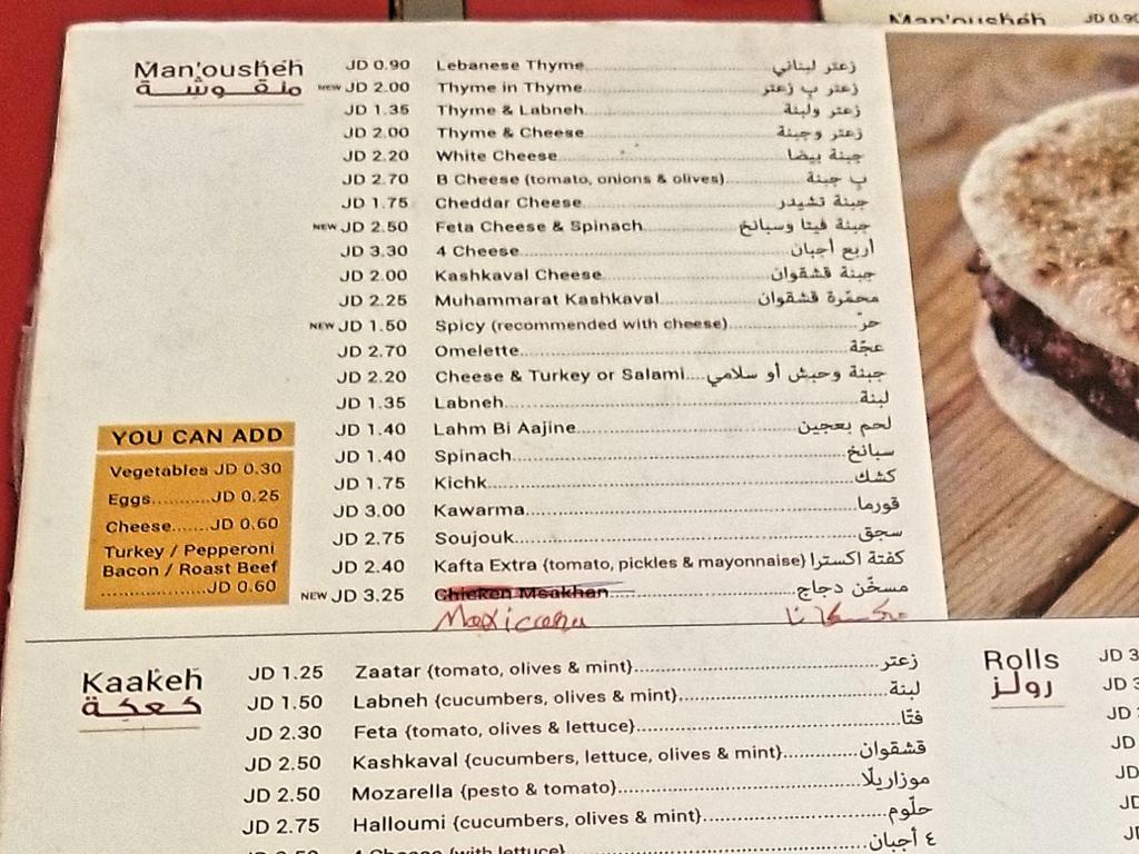 アンマンのレバノン風ベーカリー「B Lebanese Pastries」。メニュー。