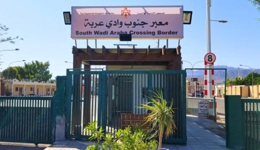 【中東】ヨルダンから陸路でイスラエルへ~アカバとエイラットを結ぶ『ワディアラバ国境』