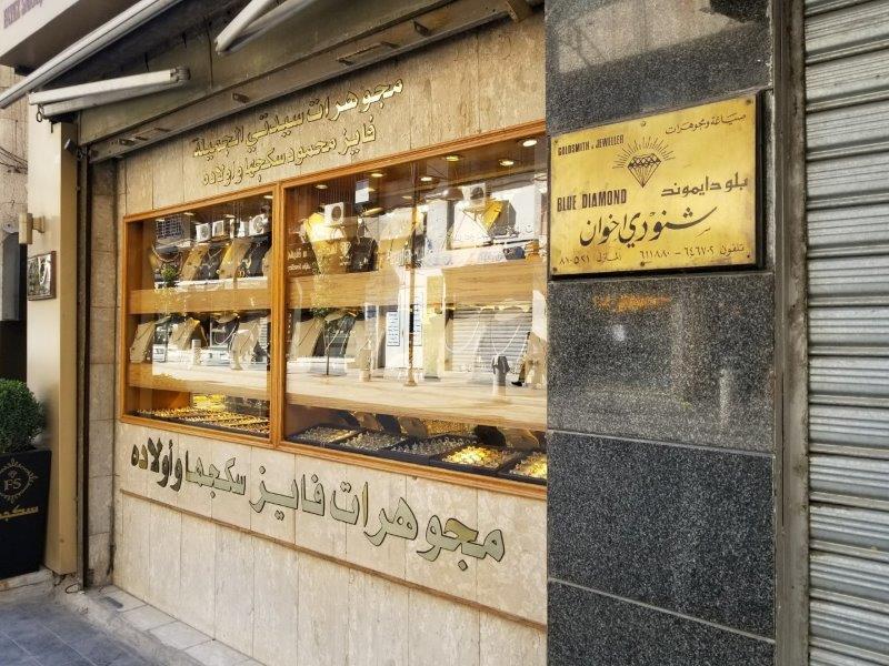 ヨルダンの首都アンマンのゴールドスーク(金製品の商店街)