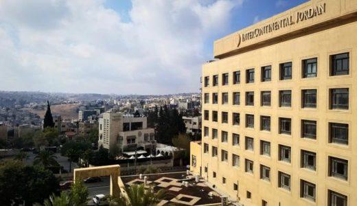 【ヨルダン】アンマンのホテルの情報と「インターコンチネンタルホテル」のレビュー