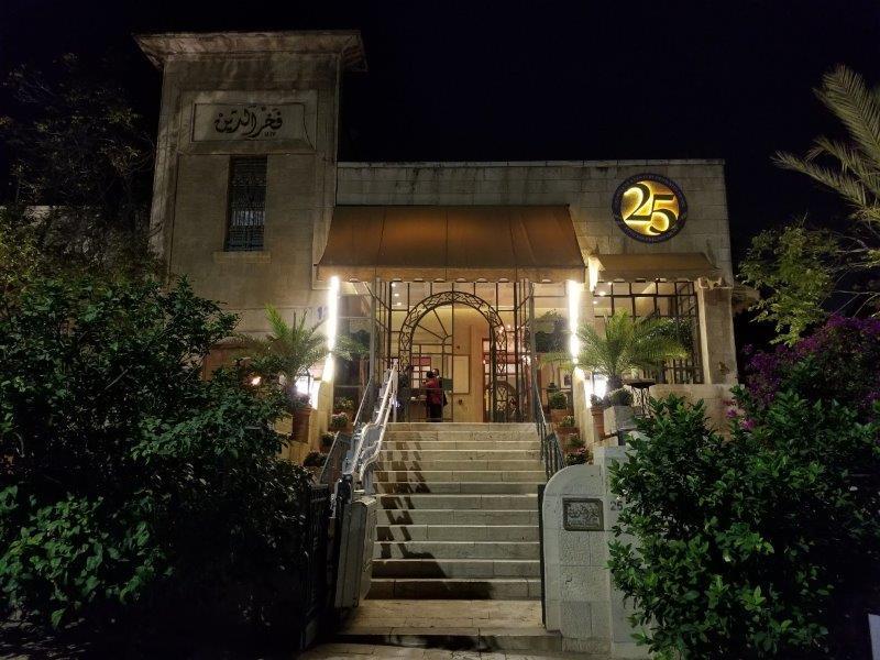 アンマンの高級アラブレストラン「Fakhr El-Din(ファハルッディン)」