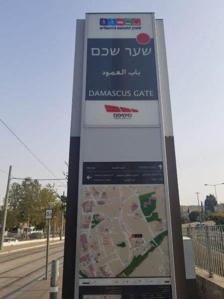 イスラエル旅行・エルサレムのダマスカス門駅