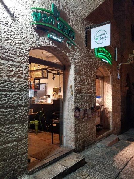 イスラエル旅行・エルサレムのハマス専門店「ハマスエルサレムのハマス専門店「ハマス・ハビブ」