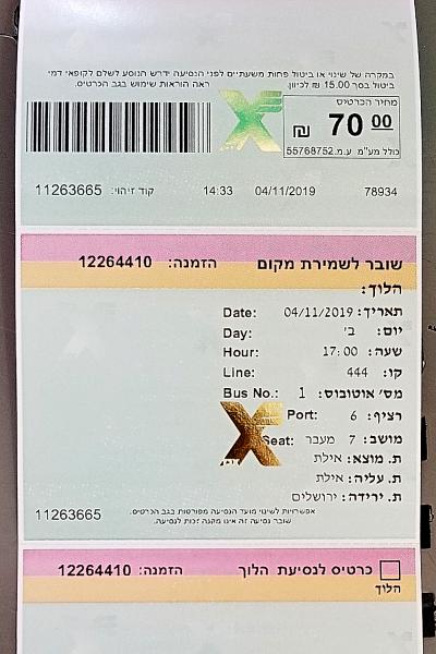 イスラエル旅行・バスチケット。