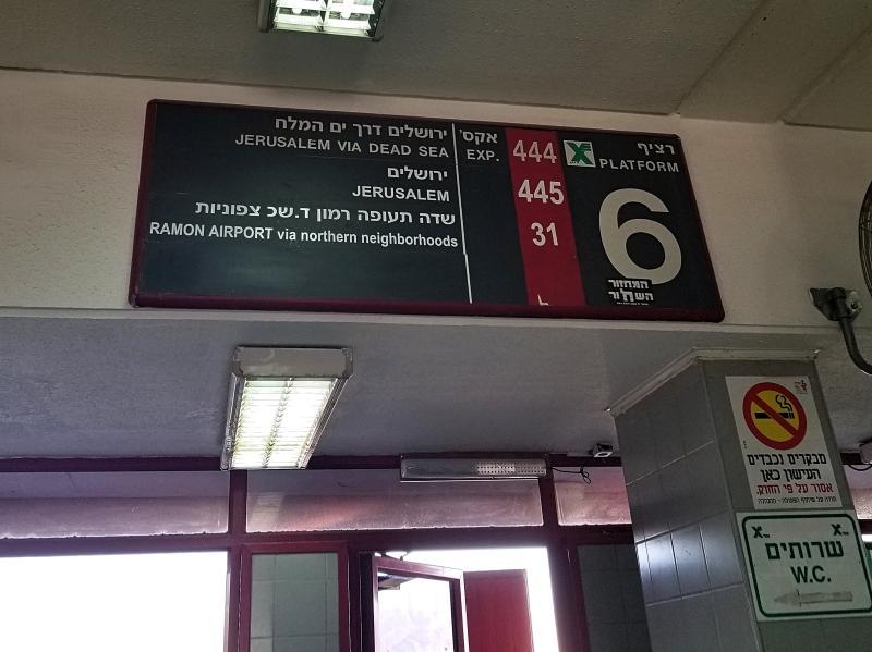 イスラエル旅行。エイラットのバスステーション。