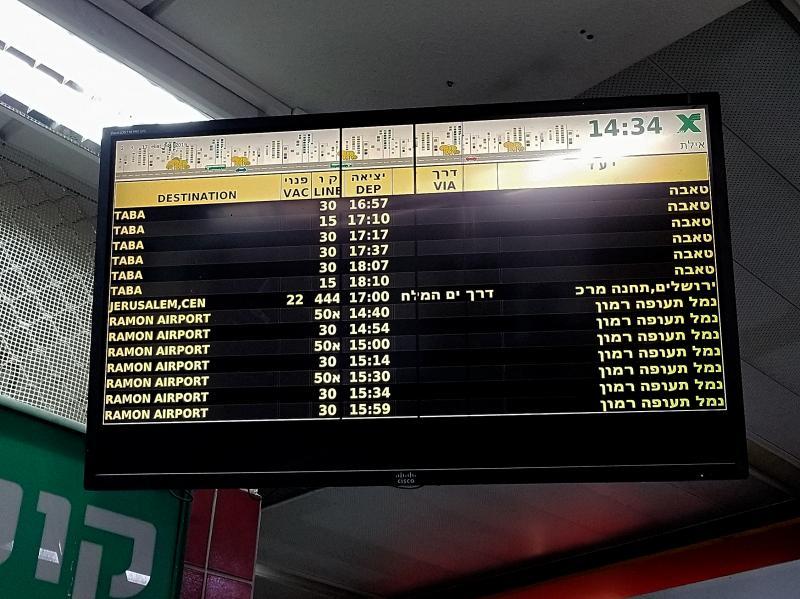 イスラエル旅行。エイラットのバスターミナル。