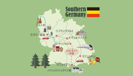 【ドイツ】南ドイツ旅行まとめ