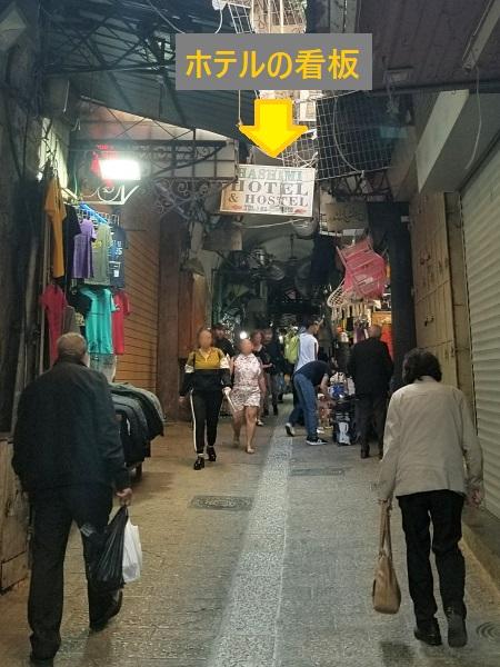 イスラエル旅行・エルサレム旧市街のハシミホテル