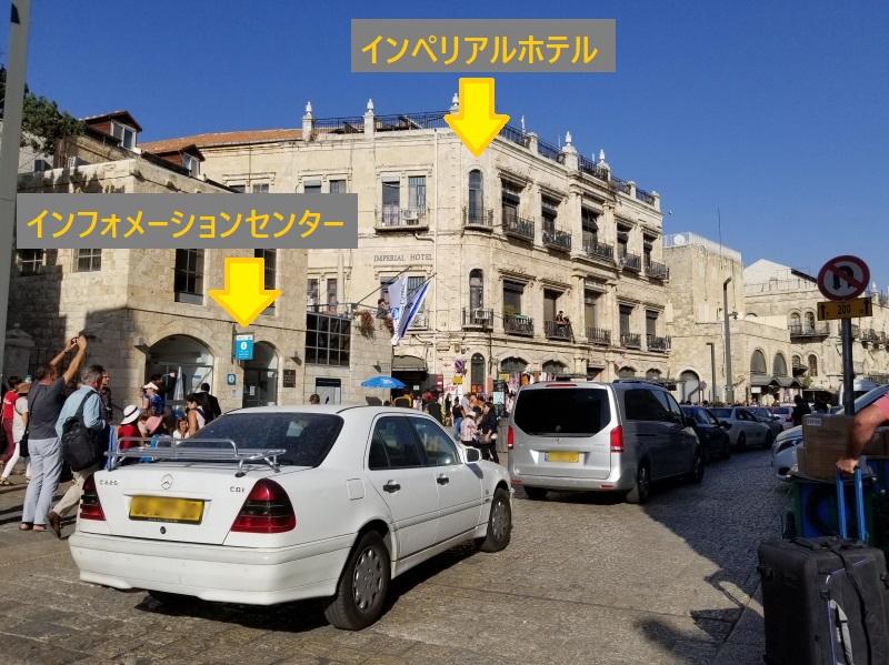 イスラエル旅行・エルサレム旧市街のインペリアルホテル