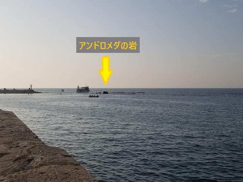 イスラエル旅行・ヤッファ港沖のアンドロメダの岩