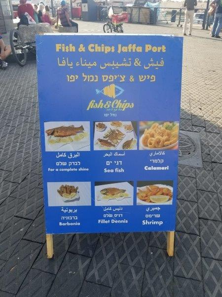 イスラエル旅行・ヤッフォのフィッシュアンドチップスのレストラン