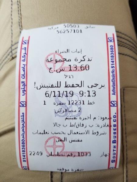 エルサレムからベツレヘムへ・アラブバス切符