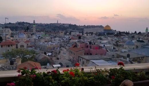 【イスラエル】エルサレム旧市街④: 聖地の日の出が見える絶景ホテル