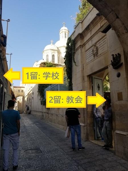 イスラエル旅行・エルサレムのヴィア・ドロローサ