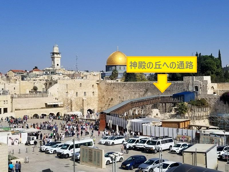 イスラエル旅行・エルサレムの神殿の丘への通路