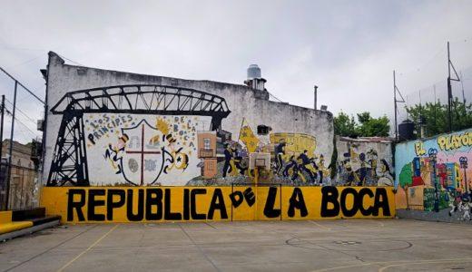 【アルゼンチン】ブエノスアイレス観光③:カラフルなボカ地区を散策 ♪