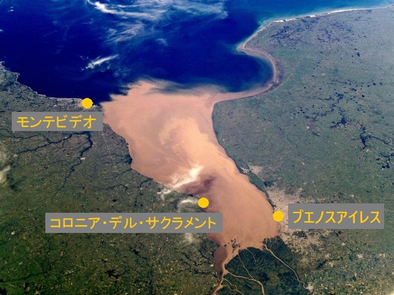 ラ・プラタ川の三角江(エスチュアリー)
